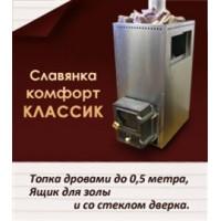 Славянка Комфорт Классик чугунная печь для бани и сауны