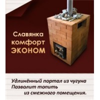 Славянка Комфорт Эконом чугунная печь для бани и сауны